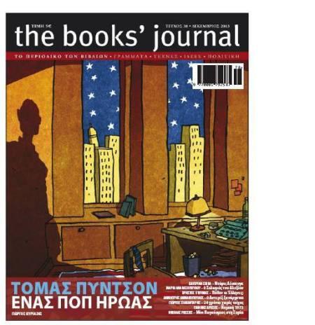 books journal εξώφυλλο με γράμματα
